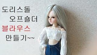 [구관인형옷만들기]도리스돌오프숄더블라우스(dori013…