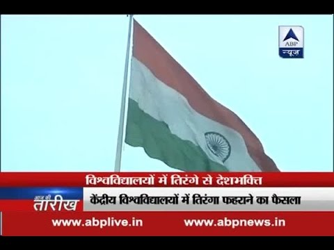 Opposition raises question on the decision of flag hoisting in central universities