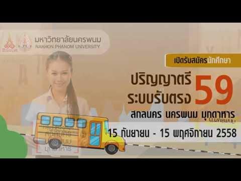 มหาวิทยาลัยนครพนมรับสมัครนักศึกษา 2559 ระบบรับตรงกลุ่มสนุก