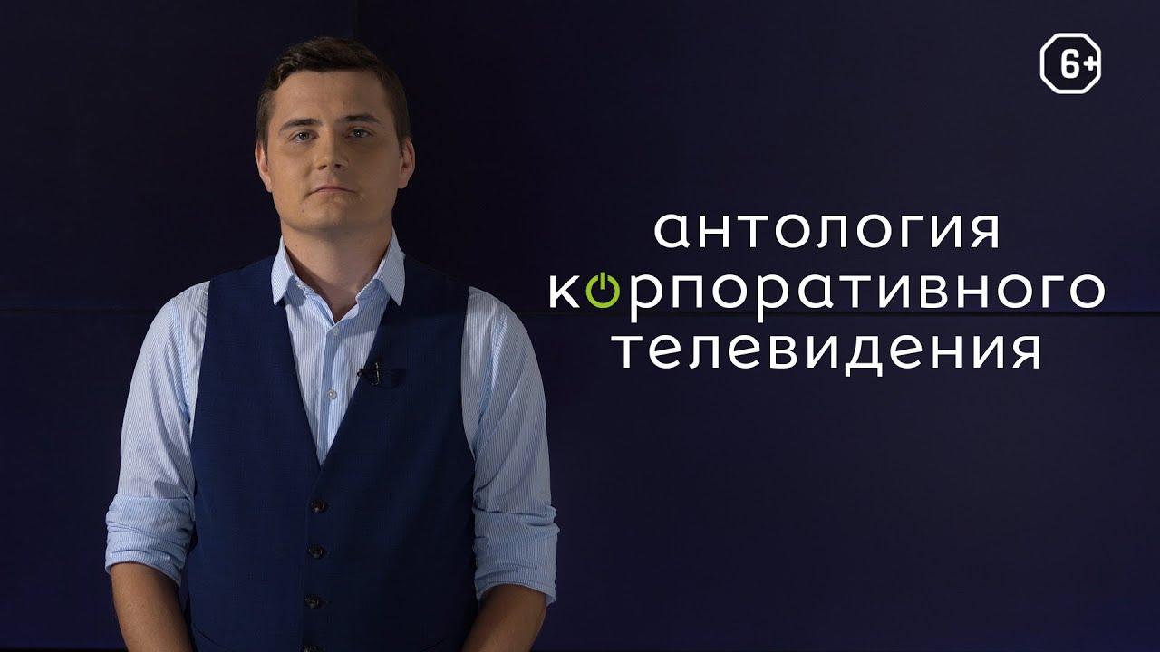 Российское региональное телевидение