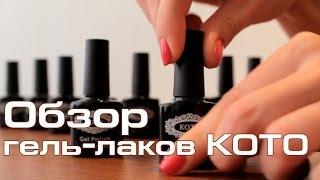 Гель-лаки КОТО - обзор 4nails(, 2014-07-09T10:02:13.000Z)