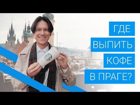 Где в Праге можно выпить кофе?