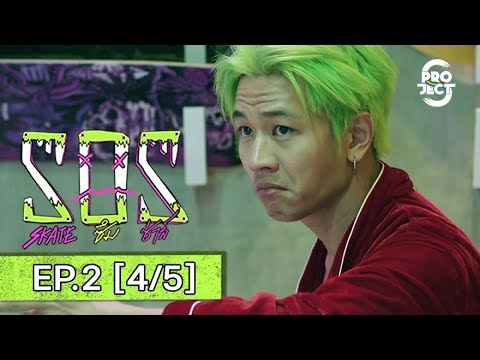 Project S The Series | SOS skate ซึม ซ่าส์ EP.2 [5/5]