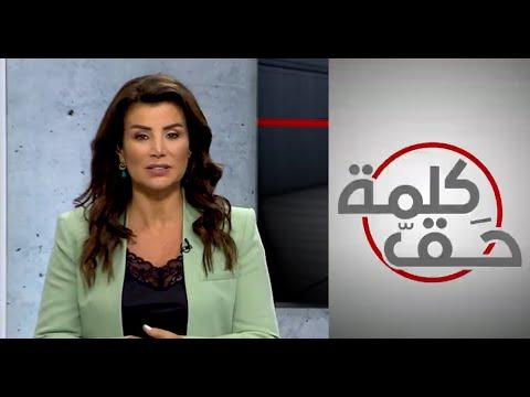 كلمة حق - جمانة حداد: ماذا ينتظر المرا?ة السودانية بعد انضمام السودان ا?لى سيداو؟