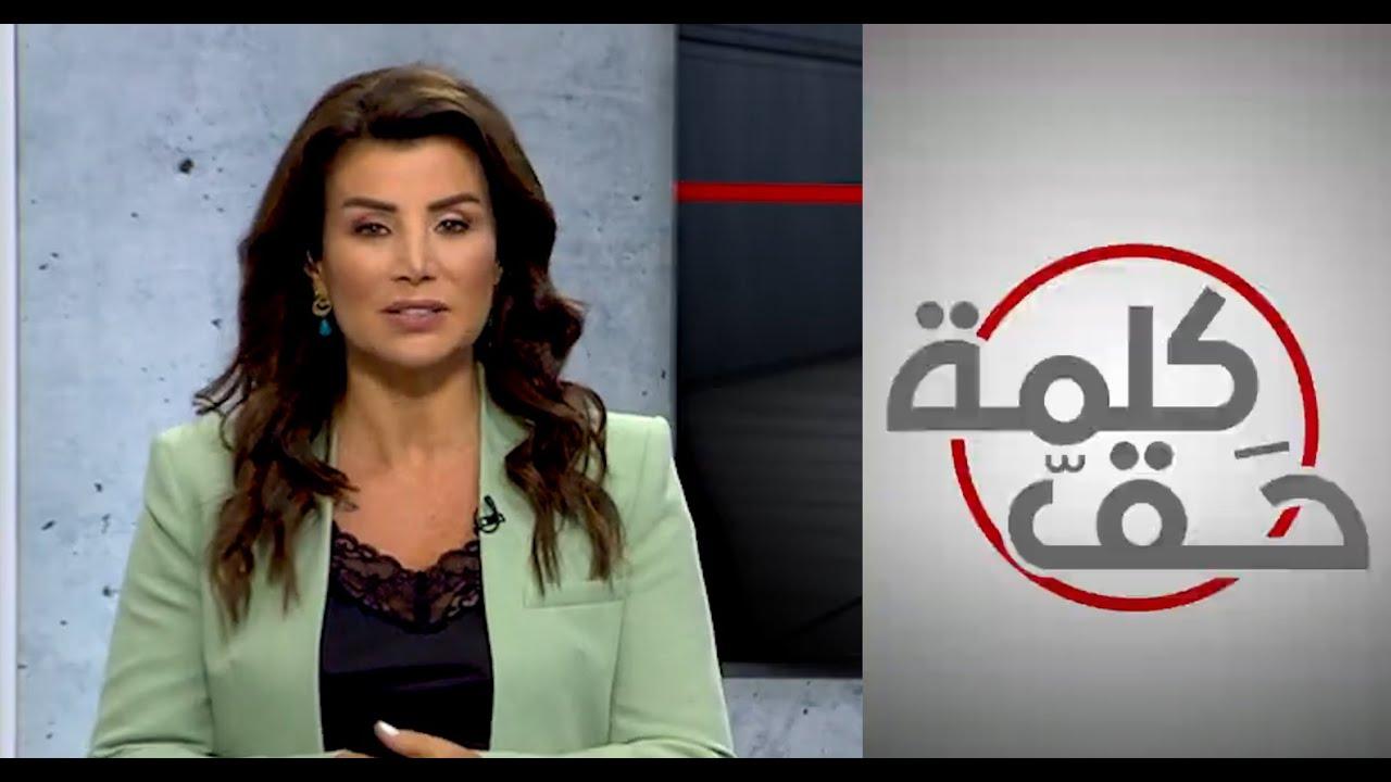 كلمة حق - جمانة حداد: ماذا ينتظر المرا?ة السودانية بعد انضمام السودان ا?لى سيداو؟  - نشر قبل 50 دقيقة