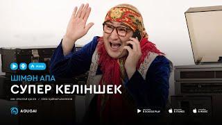 Шімән апа - Супер келіншек (аудио)