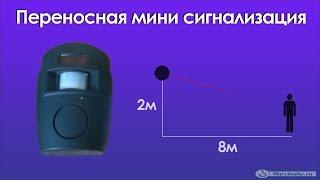 Переносная мини сигнализация(Ссылка на магазин: http://alipromo.com/redirect/cpa/o/nyw4yedepoaija79wwqkh1zdki7qitme/ Обзор небольшой переносной сигнализации. Отлично..., 2013-10-28T16:43:15.000Z)