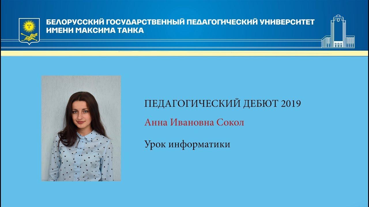 ПЕДАГОГИЧЕСКИЙ ДЕБЮТ 2019 Сокол Анна