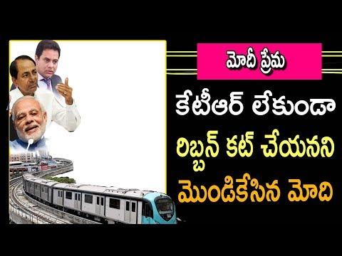 Hyderabad metro rail   KCR   KTR   Hyderabad Metro Rail Launch  #MetroRail  Free Ticket