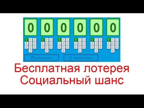 Бесплатная онлайн лотерея - Социальный шанс