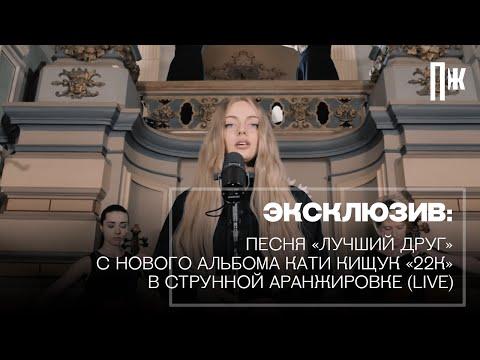 Эксклюзив Esquire: трек из первого альбома Кати Кищук в струнной аранжировке (LIVE)
