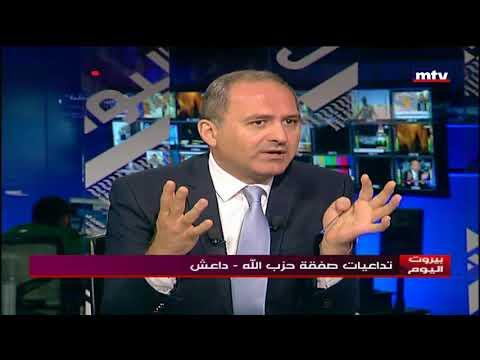 Beirut Al Yawm - 07/09/2017 - رازي الحاج