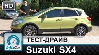 Suzuki SX4 2013 (S-Cross) - тест-драйв InfoCar.ua (сузуки sx4)(Подробный тест второго поколения Suzuki SX4 или Suzuki S-Cross. Чтобы прицениться к новому кроссоверу команда InfoCar.ua..., 2013-09-28T09:08:21.000Z)