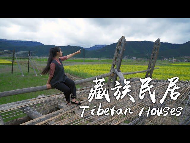 香格里拉高原上的淳朴风景——藏族民居【滇西小哥】