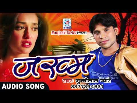 Top Songs   Jakhm   ज़ख्म   दिल से निकलकर बोलो कहाँ  जाइबू   Porn Bta   Munni Lal Pyare