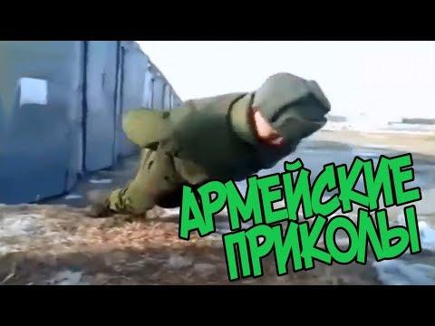 Подборка АРМЕЙСКИЕ ПРИКОЛЫ! ПРИКОЛЫ В АРМИИ! Видео СМЕШНЫЕ СОЛДАТЫ! ARMY FAILS! #2