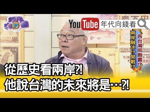 精彩片段》朱高正:40年前告台灣同胞書全實現?!【年代向錢看】