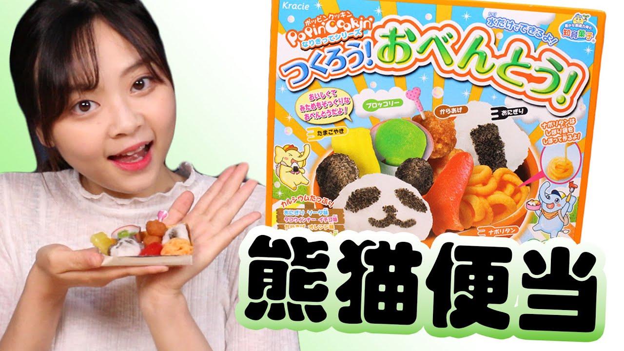 日本食玩_【小伶玩具】日本食玩kracie知育菓子popincookin熊猫便当DIY