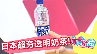 日本超夯透明奶茶 熱量低多喝也無妨?!媽媽好神 20171025 part2/4黃沐妍 李淑楨