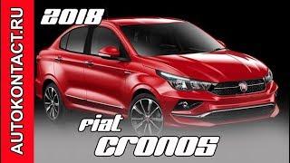 видео Обзор нового Fiat Argo