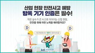[KTL 주요사업] 산업 현장 안전사고 예방 방폭 기기…