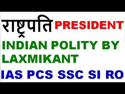 राष्ट्रपति  PRESIDENT OF INDIA  indian polity by laxmikant summary in hindi UPSC  PCS SSC SI UPPSC