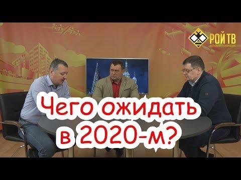 2020 год: проверка