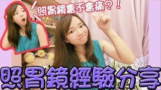 【瘋晴talk】照胃鏡經驗分享?!!!照胃鏡到底會不會痛?
