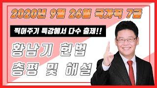 [황스파] 20.09.26 황남기 국가직 7급 헌법 간…