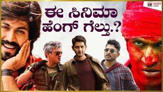Over Rated Films Of  ndia Over Hype Cinemas Kadakk Cinema Kadakk Chai