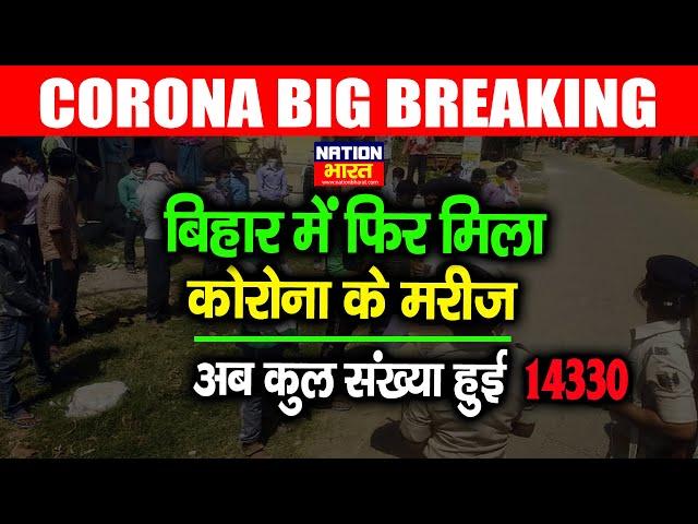 Bihar में 10 July शुक्रवार को मिले कोरोना के 352 नये मरीज  मरीजों का आकड़ा पहुंचा 14330