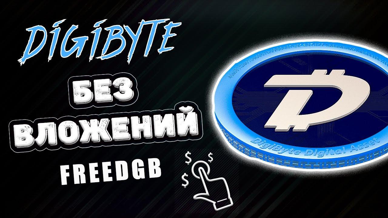 Криптовалюта DigiByte без вложений | Обзор сайта adsDGB