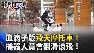 戰鬥民族血滴子版飛天摩托車!哪來的機器人竟會翻滑滾飛! 關鍵時刻 20170302-7 傅鶴齡