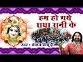 Super Hit Bhajan || Hum Ho Gaye Radha Rani Ke || जय श्री राधे  || Barsana , Brij Dham # Ambey bhakti