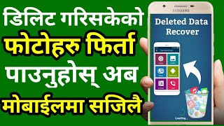[In Nepali] How To Recover All Your Deleted Photos And Files Quickly On Your Mobile