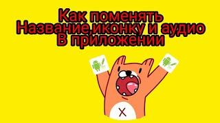 КАК ПОМЕНЯТЬ НАЗВАНИЕ ИГРЫ, ИКОНКУ И МУЗЫКУ В НЕЙ! | APK Master