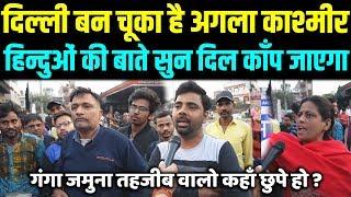 भजनपुरा,दिल्ली की जनता ने बताया कैसे कटे भय में 2 दिन , Ground Reality
