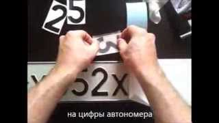 Автономера - невидимки, или как не платить штрафы с камер ГИБДД(, 2013-09-07T20:21:49.000Z)
