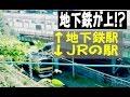 珍しい駅。「地下鉄駅がJR駅より上にある」四ッ谷駅。Yotsuya station. Tokyo/Japan.