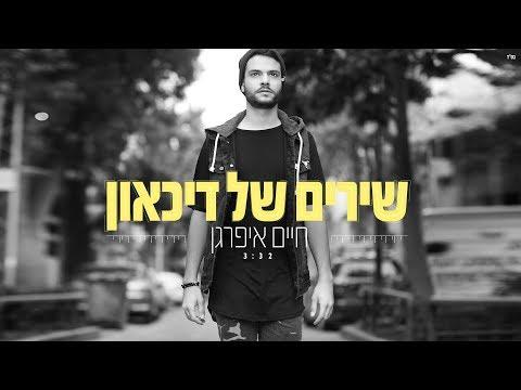 חיים איפרגן - שירים של דיכאון   Haim Ifargan