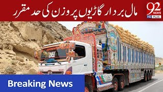 Transporters in trouble as Govt decides to set weight limit on freight cars | 92NewsHD