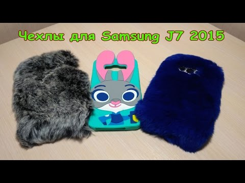Чехлы для Samsung galaxy J7 2015. Три чехла с сайта Aliexpress.