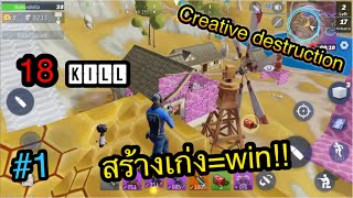 creative destruction ep1 สร้างเก่งชนะ