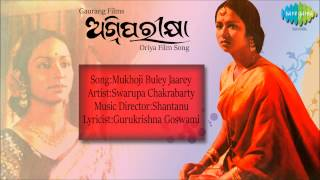 Mukhoji Buley Jaarey | Agni Parikshya | Oriya Film Song | Swarupa Chakrabarty