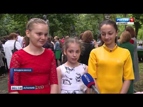 Во Владикавказе отметили 220 летие со дня рождения Александра Пушкина