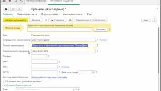 1С Бухгалтерия Заполнение реквизитов организации Часть 1 Курс html онлайн Курсы бухгалтеров отзывы