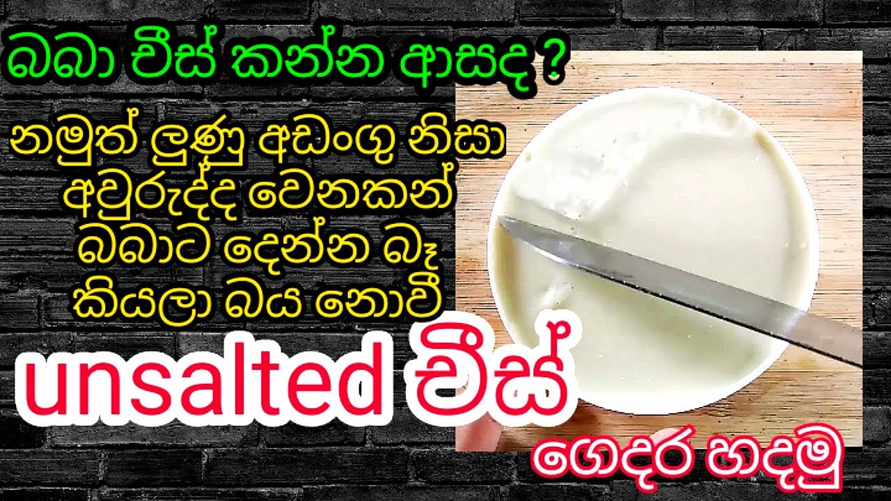 #Homemade cheese recipe #බබාට චීස් ගෙදර හදමු #food for baby #babata kema
