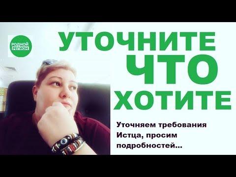 РОДНОЙ РЕГИОН // Как Ответчику уточнить иск.