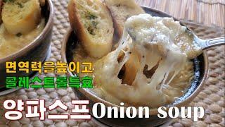 양파스프  French Onion Soup 면역력 높이고,당뇨, 고지혈증특효
