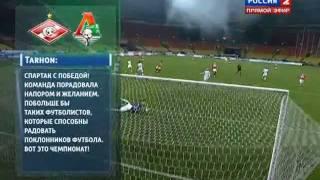 Спартак-Локомотив: 3-0 (анализ игры) 29.10.11